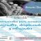 Diplomado Online promovido por el CELAM, en la escuela Social CEBITEPAL